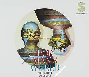POPMAN'S WORLD~All Time Best 2003-2013~(初回生産限定盤A)(DVD付)