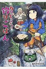 カワセミさんの釣りごはん 分冊版 : 1 (アクションコミックス) Kindle版