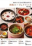 薬膳スープ&ドリンク (血流を上げて体の不調を改善する)
