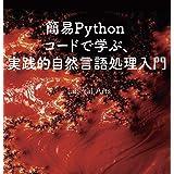 【Kindle限定改訂版】Python実装で学ぶ、実践的自然言語処理入門