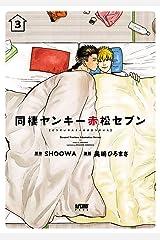 同棲ヤンキー赤松セブン【電子単行本】 3 (PRINCESS COMICS DX カチCOMI) Kindle版