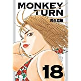 モンキーターン (18) (小学館文庫 かD 34)