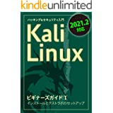 Kali LinuxビギナーズガイドⅠ: インストールとテストラボのセットアップ 2021.2対応