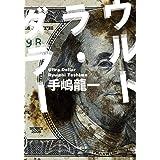ウルトラ・ダラー (小学館文庫)
