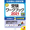 社会福祉士国家試験受験ワークブック2021(専門科目編)