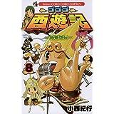 ゴゴゴ西遊記―新悟空伝―(8) (てんとう虫コミックス)