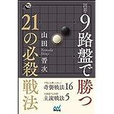 囲碁・9路盤で勝つ 21の必殺戦法 (囲碁人ブックス)
