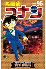 名探偵コナン (95) (少年サンデーコミックス) コミック
