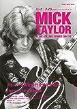 ミック・テイラー&ローリング・ストーンズ '69-'74 (シンコー・ミュージックMOOK)