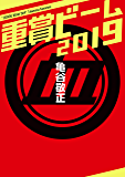 重賞ビーム 2019 (サラブレBOOK)