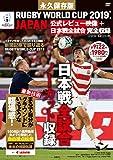 永久保存版 RUGBY WORLD CUP 2019™, JAPAN 公式レビュー映像+日本戦全試合完全収録 DVD B…