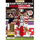永久保存版 RUGBY WORLD CUP 2019™, JAPAN 公式レビュー映像+日本戦全試合完全収録 DVD BOOK (宝島社DVD BOOKシリーズ)