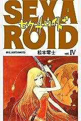セクサロイド(4) Kindle版