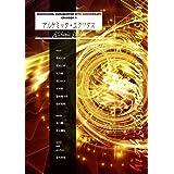ハイスクール・オーラバスターCD+BOOK3 アルケミック・エクソダス