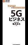 5Gビジネス (日本経済新聞出版)