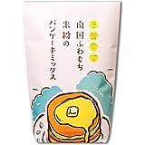 南国ふわもち米粉のパンケーキミックス 280g(140gx2p入り)