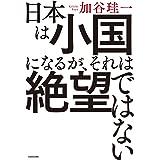日本は小国になるが、それは絶望ではない