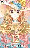 菜の花の彼―ナノカノカレ― 12 (マーガレットコミックス)
