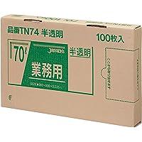 ジャパックス ゴミ袋 半透明 70L 横80×縦90cm 厚み 0.035mm BOX シリーズ 1枚ずつ 取り出せる…
