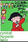 シニカル・ヒステリー・アワー 4 (白泉社文庫)