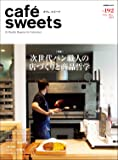 cafe-sweets (カフェ-スイーツ) vol.192 (柴田書店MOOK)