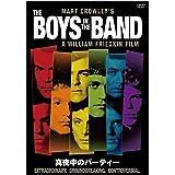 真夜中のパーティー(スペシャル・プライス) [DVD]