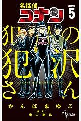 名探偵コナン 犯人の犯沢さん(5) (少年サンデーコミックス) Kindle版