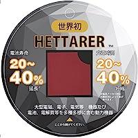 HETTARER ヘッターラ バッテリー消費を抑え充電時間を短縮させるシール