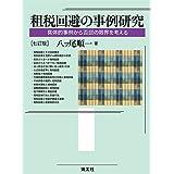 租税回避の事例研究 (七訂版)