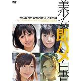 美少女即ハメ白書 02 [DVD]