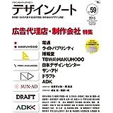 デザインノート NO.59(付録付き) (SEIBUNDO Mook)