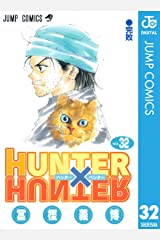 HUNTER×HUNTER モノクロ版 32 (ジャンプコミックスDIGITAL) Kindle版