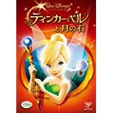 ティンカー・ベルと月の石 [DVD]