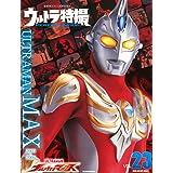 ウルトラ特撮 PERFECT MOOK vol.23ウルトラマンマックス (講談社シリーズMOOK)