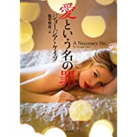 愛という名の罪 (二見文庫 ザ・ミステリ・コレクション(ロマンス・コレクション))