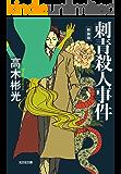 刺青殺人事件~新装版~ 名探偵・神津恭介 (光文社文庫)
