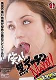 突入! 黒デカチンMAXXX! [DVD]