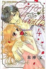 コーヒー&バニラ(4) (フラワーコミックス) Kindle版