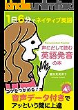 声にだして読む英語発音の本: 1日6分でネイティブ英語