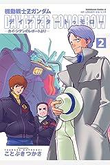 機動戦士Zガンダム デイアフタートゥモロー -カイ・シデンのレポートより-(2) (角川コミックス・エース) Kindle版
