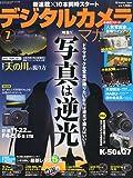 デジタルカメラマガジン 2013年 07月号 [雑誌]