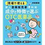 現場で使える 新人登録販売者便利帖 成分と特徴で選ぶOTC医薬品 (現場で使える便利帖)