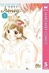 ハニー 5 (マーガレットコミックスDIGITAL) Kindle版