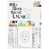 CD付 英語で泣けるちょっといい話2