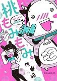 桃もみもみ。「絶対ナイショ オトナの体験談」編 (エメラルドコミックス)