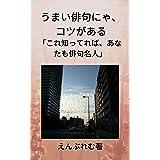 うまい俳句にゃ、コツがある: これ知ってれば、あなたも俳句名人 Japan comprehended