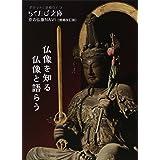 京の仏像NAVI (らくたび文庫)