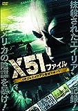 X51ファイル UFO&エイリアン最終リポート LBXC-621 [DVD]