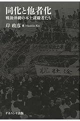 同化と他者化 ―戦後沖縄の本土就職者たち― 単行本(ソフトカバー)