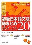 短期集中初級日本語文法総まとめ ポイント20